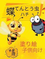 كتاب تلوين فراشة الخنفساء النحلة للأطفال &#160: رائع ورائع من النحل والفراشات والخنافس لل&#157 (Paperback)