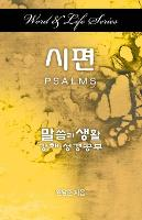 Word and Life Psalms Korean - Word & Life (Paperback)