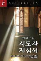 Guidelines for Leading Your Congregation 2017-2020 Korean (Paperback)