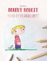 Egbert rougit/埃格伯特满脸通红: Un livre a colorier pour les enfants (Edition bilingue francais-chinois simplifie) - Egbert Rougit (Bilingue) (Paperback)