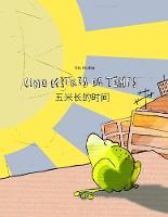 Cinq metres de temps/五米長的時間: Un livre d'images pour les enfants (Edition bilingue francais-chinois simplifie) - Cinq Metres de Temps (Bilingue) (Paperback)