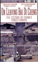 On Leaving Bai Di Cheng: The Culture of China's Yangzi Gorges (Paperback)