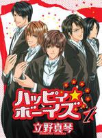 Happy Boys Volume 1 (Paperback)