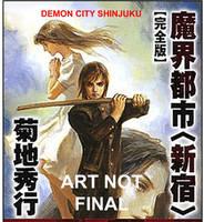 Demon City Shinjuku: The Complete Edition (Novel) (Paperback)