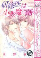 A Waltz In The Clinic (Yaoi Manga) (Paperback)