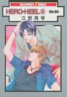 Hero Heel: Hero Heel Volume 2 (Yaoi) (Yaoi) Volume 2 (Paperback)