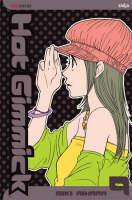 Hot Gimmick, Vol. 9 - Hot Gimmick 9 (Paperback)