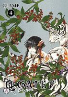Gate 7 Volume 4 (Paperback)