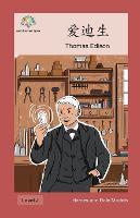 爱迪生: Thomas Edison - Heroes and Role Models (Paperback)
