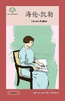 海伦-凯勒: Helen Keller - Heroes and Role Models (Paperback)
