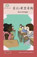 鲁比 - 布里奇斯: Ruby Bridges - Heroes and Role Models (Paperback)