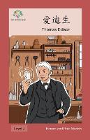 愛迪生: Thomas Edison - Heroes and Role Models (Paperback)