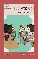 魯比-布里奇斯: Ruby Bridges - Heroes and Role Models (Paperback)