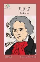 貝多芬: Beethoven - Heroes and Role Models (Paperback)