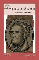 亞歷山大-漢密爾頓: Alexander Hamilton - Heroes and Role Models (Paperback)