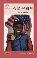 西蒙-拜爾斯: Simone Biles - Heroes and Role Models (Paperback)