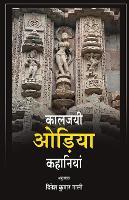 Kalajayee Odia Kahaniyan (Paperback)