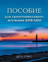Self Study Bible Course - RUSSIAN (Paperback)