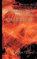 Does Your Tongue Need Healing? - Russian (Paperback)