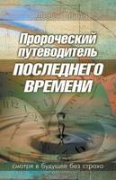 Prophetic Guide to the End Times - Russian (Paperback)