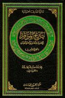 The Shrine's History of Al-Hussain: His Family and Partisans: 8 - Hussaini Encyclopedia (Hardback)