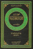 Directory of Books on Al-Hussain: Volume 4 - Hussaini Encyclopedia (Hardback)