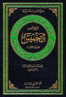 Diwan of AT-Takmees: 2 - Hussaini Encyclopedia (Hardback)