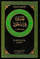 Al-Hussain in Brief: 1 - Hussaini Encyclopedia (Hardback)
