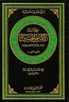The Anthology (Diwan) of Imam Al-Hussain: 2 - Hussaini Encyclopedia (Hardback)