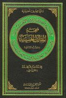 Lexicon of Hussaini Articles: Volume 7 - Hussaini Encyclopedia (Hardback)