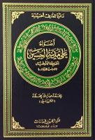 Lights upon the city of Al-Hussain: Knowledge Development in al - Ha'ir (Karbala) - Hussaini Encyclopedia 109 (Hardback)
