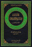 Al-Hussain & Islamic Legislation - Volume Fifth - Hussaini Encyclopedia (Paperback)