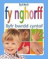 Cyfres Byd Bach: Fy Nghorff - Llyfr Bwrdd Cyntaf (Hardback)