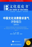 Annual Report on Boom Evaluation of China's Cultural Consumption Demand 2011 - Mandarin Scholar and Student Reference Library (Paperback)