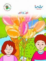 Nour and Munira - Discover Fun of Phonics (Paperback)