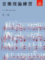 Music Theory in Practice, Grade 2: Chinese-language edition - Music Theory in Practice (ABRSM) (Sheet music)