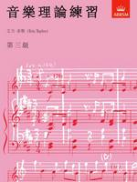 Music Theory in Practice, Grade 3: Chinese-language edition - Music Theory in Practice (ABRSM) (Sheet music)