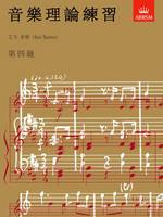 Music Theory in Practice, Grade 4: Chinese-language edition - Music Theory in Practice (ABRSM) (Sheet music)