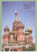Ruslan Russian 2: Workbook (Spiral bound)