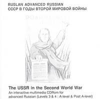 The USSR in the Second World War (CD-ROM)