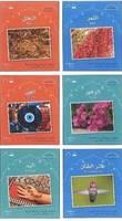 Small Wonders Series: Complete Set (Paperback)