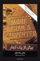 More Than a Carpenter (Paperback)