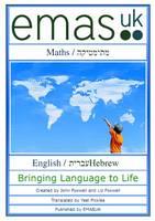 Maths: English / Hebrew (Paperback)