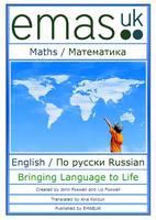 Maths /Matematnka: English / Russian (Paperback)