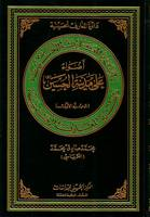 Lights Upon the City of Al-Hussain: v. 1