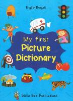 My First Picture Dictionary: English-Bengali with Over 1000 Words 2017 (Paperback)