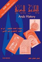 Arab History: Arabic GCE/A2-Topic 1 (Old A2 Specification) (Paperback)