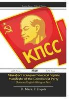 Manifesto of the Communist Party (Russian/English Bilingual Text) (Paperback)