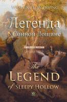 The Legend of Sleepy Hollow (English and Russian language edition)