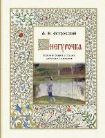 Snegurochka - Снегурочка. Весенняя сказка (Hardback)